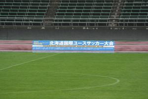 2008 北海道国際ユースサッカー...