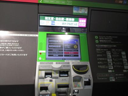 広島 博多 新幹線 金券ショップ