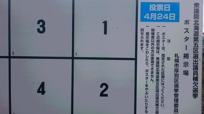 札幌 掲示 コンサドーレ