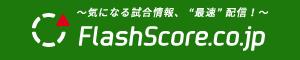 FlashScore.co.jp